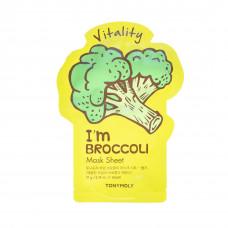 "Тканевая маска с экстрактом брокколи ""I'm Real Broccoli Mask Sheet"", 21мл"