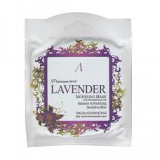 Маска альгинатная для чувствительной кожи Anskin Premium Herb Lavender Modeling Mask / Refill, 25г