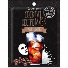 Маска для лица Berrisom Cocktail Recipe Mask - Kahlua Milk 20гр
