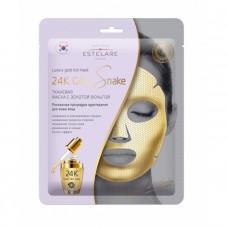Тканевая маска с золотой фольгой Estelare 24К Gold SNAKE